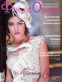 Fleur d'Orange Magazine